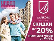 Переезжайте на престижную Рублевку Город-событие в 15 мин.от метро. Рядом
